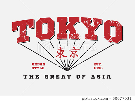 tokyo slogan with Japanese text Tokyo for fashion 60077031