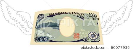 돈 지폐 1000 엔 날개 비행 과시 낭비 한화 일러스트 60077936
