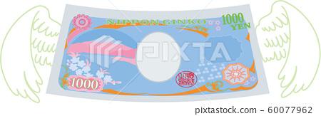錢鈔票1000日元翼飛飛濺 60077962