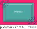 초대 카드 디자인-서체상업적사용가능, 함초롱바탕체 60079440