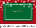 초대 카드 디자인-서체상업적사용가능, 함초롱바탕체 60079442