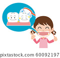 牙膏,牙刷,防蛀牙,女孩,兒童 60092197