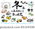 Winter, event / event, lifestyle / life, illustration, lifestyle, event, season, white background 60104586