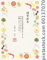 New Year's festival background picture frame 60137070