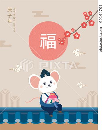 한국전통문양의 배경 앞에서 기와집 위에 한복을 입은 생쥐가 복주머니를 들고 미소지으며 앉음 60144701