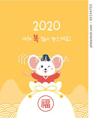 경자년 근하신년 새해를 맞아 하얀 복주머니에서 귀엽게 인사하는 여자생쥐 일러스트 60144703