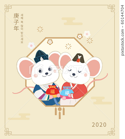 A pair of Hanbok wearing mice holding a lucky bag and smiling in the background of Korean traditional New Year 60144704