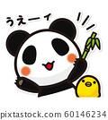 My Panda. Hey system 60146234