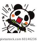 My Panda. Strong man 60146236