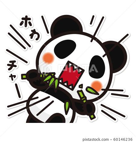 我的熊貓堅強的人 60146236
