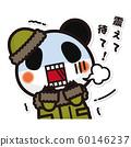 My Panda. Tremble 60146237