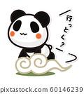 My Panda. Departure 60146239