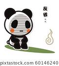 My Panda. Reflect on 60146240
