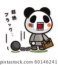 My Panda. Slaved 60146241