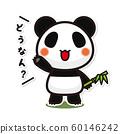 My Panda. How is it? Social etiquette 60146242