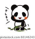 My Panda. Tele 60146243