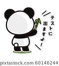 My Panda. Notice 60146244