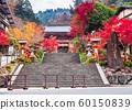 秋天在京都的鞍馬寺 60150839