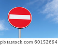 No entry road sign 60152694