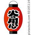 Fire caution lanterns 60165114