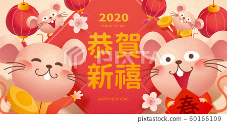Happy year of the rat cute mice 60166109
