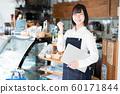 Cafe image 60171844
