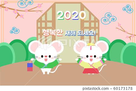 일러스트,캘리그라피,새해,2020,쥐 60173178