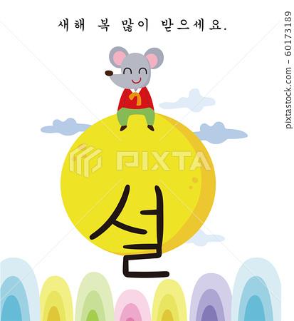 일러스트,캘리그라피,새해,쥐 60173189
