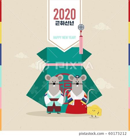 일러스트,캘리그라피,새해,2020,쥐 60173212