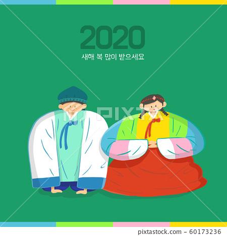 일러스트,캘리그라피,새해,2020,남자,여자 60173236