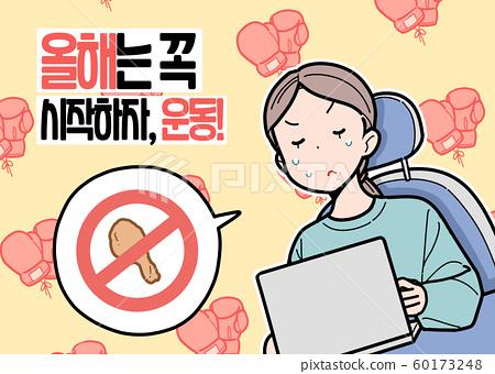 일러스트,캘리그라피,새해,운동,다이어트 60173248