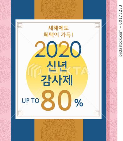 일러스트,캘리그라피,새해,2020,이벤트 60173253