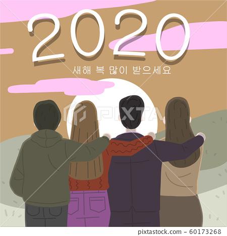 일러스트,캘리그라피,새해,2020,남자,여자 60173268