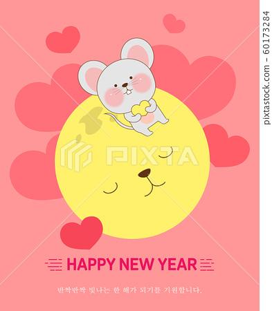 일러스트,캘리그라피,새해,2020,쥐 60173284