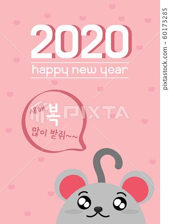 일러스트,캘리그라피,새해,2020,쥐 60173285