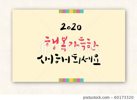 일러스트,캘리그라피,새해,2020 60173320