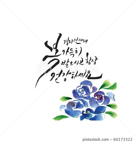일러스트,캘리그라피,새해,경자년 60173322
