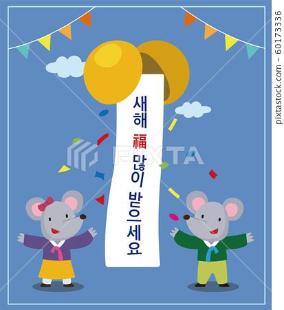 일러스트,캘리그라피,새해,쥐 60173336