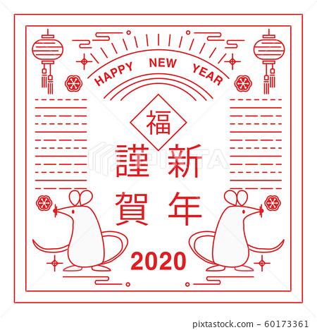 일러스트,캘리그라피,새해,쥐 60173361