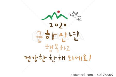 일러스트,캘리그라피,새해,2020 60173365