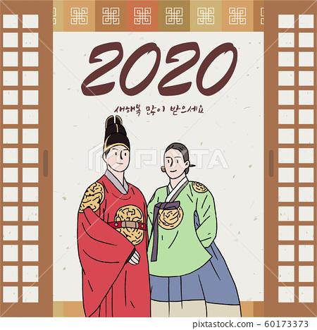 일러스트,새해,2020,남자,여자 60173373