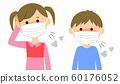 ครอบครัวไข้หวัดใหญ่สายพันธุ์เย็น 60176052