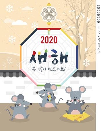 일러스트,캘리그라피,새해,2020,쥐 60196203