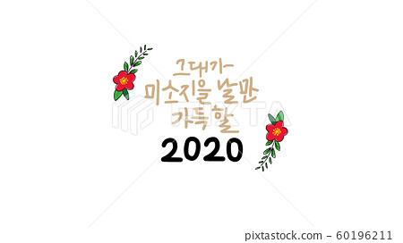 일러스트,캘리그라피,새해,2020 60196211