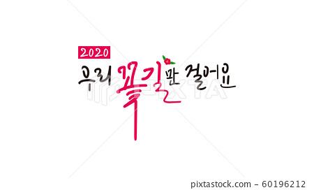 일러스트,캘리그라피,새해,2020 60196212