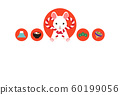 2020 New Year's card design Child year Japanese style Red and white horizontal 60199056