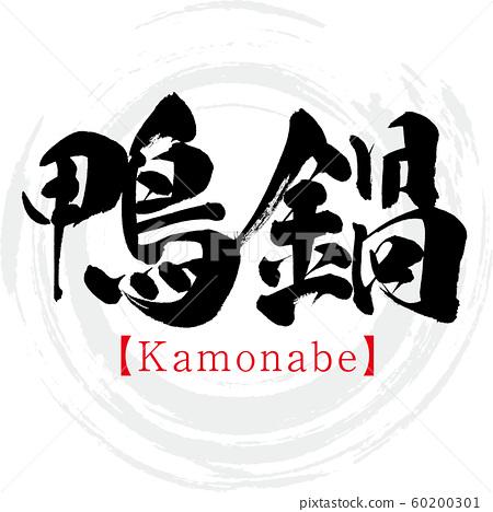 압 · Kamonabe (붓글씨 필기) 60200301