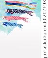 鯉魚旗明信片垂直 60212193