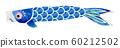 鯉魚旗藍 60212502