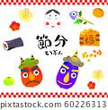 Setsubun set watercolor style 60226313